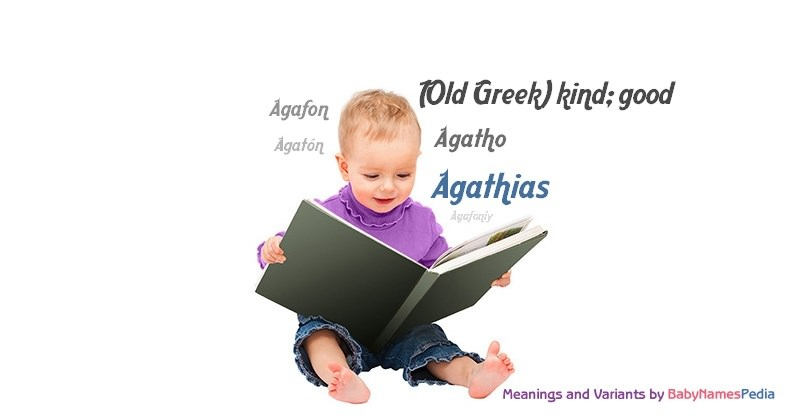 Meaning of the name Agathias