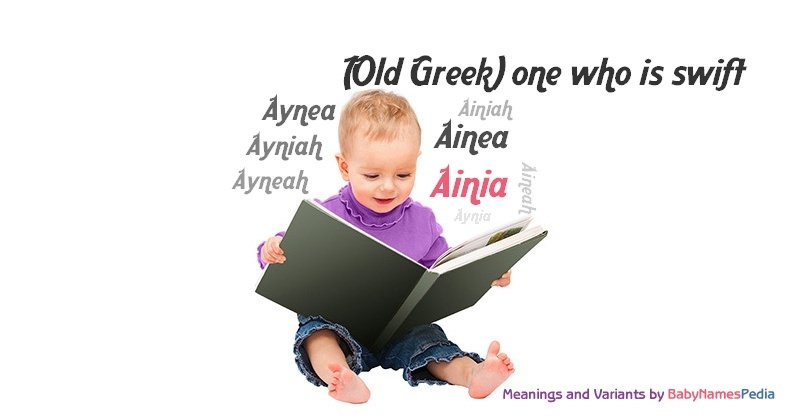 Meaning of the name Ainia