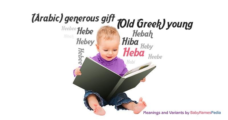 hiba meaning